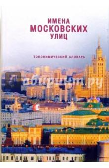 Имена московских улиц: Топонимический словарь