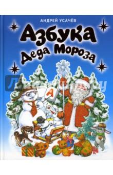 Азбука Деда Мороза