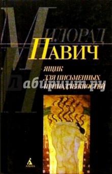 Павич Милорад Ящик для письменных принадлежностей: Роман