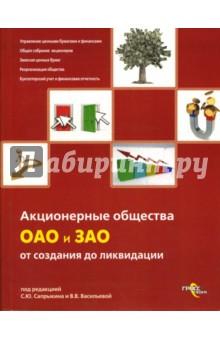 Акционерные общества. ОАО и ЗАО. От создания до ликвидации: практическое руководство