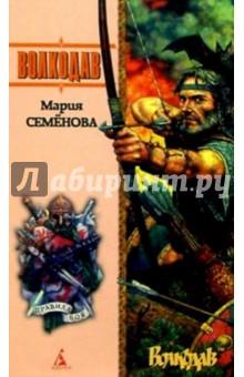 Семенова Мария Васильевна Волкодав: Роман