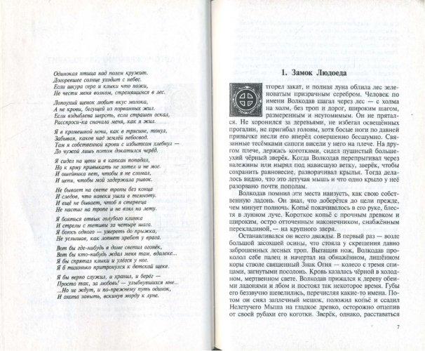 Иллюстрация 1 из 11 для Волкодав: Роман - Мария Семенова | Лабиринт - книги. Источник: Лабиринт