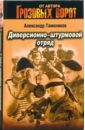 Тамоников Александр Александрович. Диверсионно-штурмовой отряд