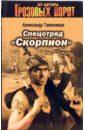 Тамоников Александр Александрович. Спецотряд
