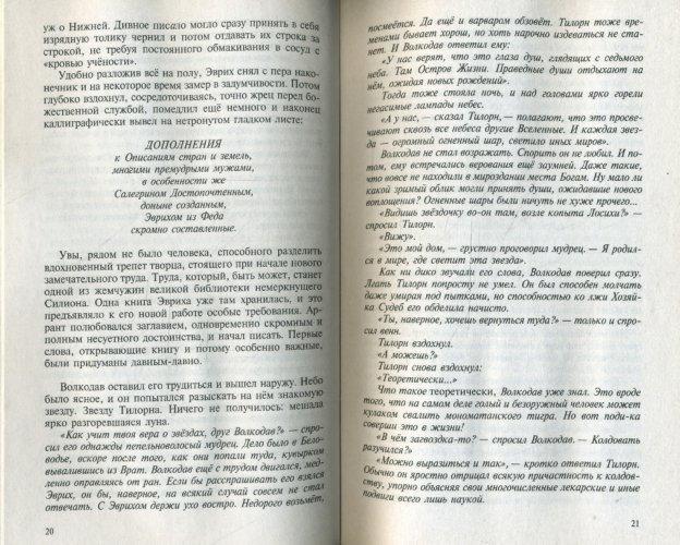 Иллюстрация 1 из 22 для Волкодав. Право на поединок: Роман - Мария Семенова   Лабиринт - книги. Источник: Лабиринт