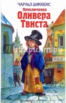 Приключения Оливера ТвистаСказки зарубежных писателей<br>Приключения Оливера Твиста.<br>Для среднего школьного возраста.<br>