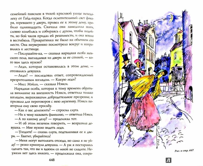 Иллюстрация 1 из 19 для Приключения Оливера Твиста - Чарльз Диккенс | Лабиринт - книги. Источник: Лабиринт