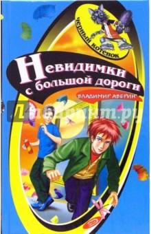 Аверин Владимир Невидимки с большой дороги
