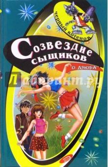 Дзюба Ольга Созвездие сыщиков