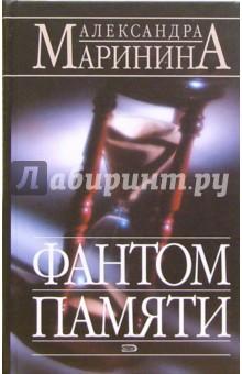 Маринина Александра Фантом памяти: Роман