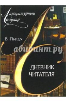 Пьецух Вячеслав Алексеевич Дневник читателя