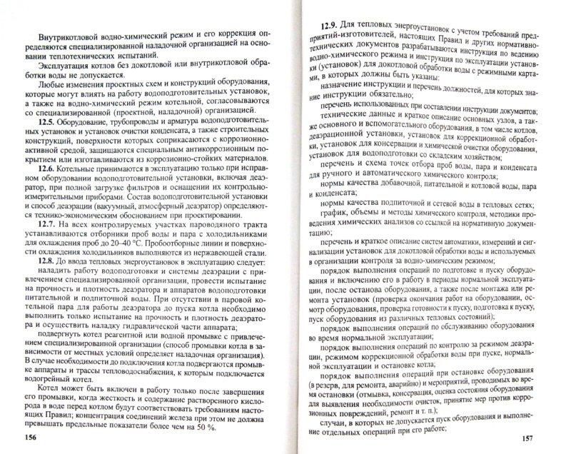 Иллюстрация 1 из 11 для Правила технической эксплуатации тепловых энергоустановок | Лабиринт - книги. Источник: Лабиринт