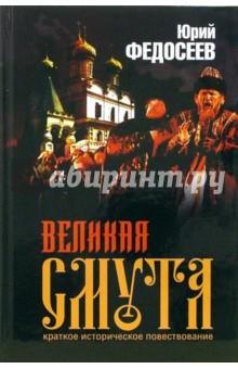 Федосеев Юрий Великая смута