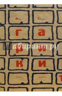 Губерман Игорь Миронович Гарики на все времена. двух томах. Том 1