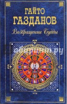 Газданов Гайто Иванович Возвращение Будды: Романы