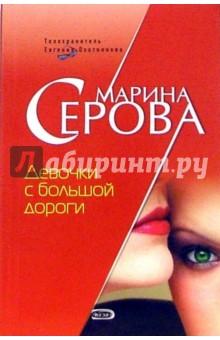 Серова Марина Сергеевна Девочки с большой дороги: Повесть