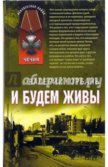 Горбань Валерий И будем живы: Роман