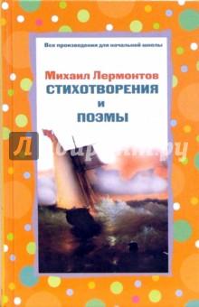 Лермонтов Михаил Юрьевич Стихотворения и поэмы