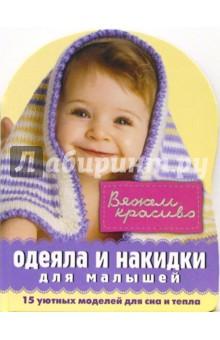 Стиж Г. Одеяла и накидки для малышей