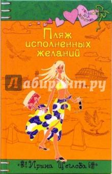 Щеглова Ирина Владимировна Пляж исполненных желаний: Повесть