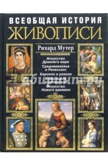 Мутер Рихард Всеобщая история живописи