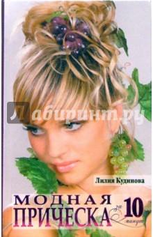 Кудинова Лилия Модная прическа за 10 минут