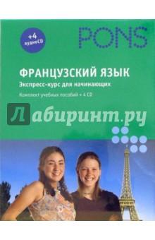 Французский язык: экспресс-курс для начинающих (+ 4 CD)