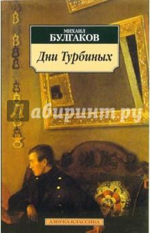 Дни Турбиных: Пьеса. Красная корона: Проза 1918-1920-х годов