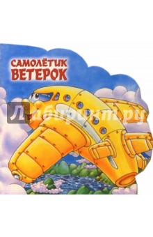 Самолетик Ветерок. Веселые машинки