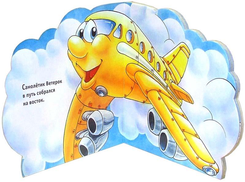 Иллюстрация 1 из 2 для Самолетик Ветерок. Веселые машинки   Лабиринт - книги. Источник: Лабиринт