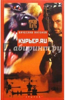 Антонов Вячеслав Курьер.ru