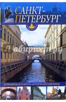 Санкт-Петербург и пригороды: Путеводитель по культурно-историческим памятникам