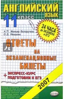 Английский язык 11кл [Ответы на экзам. билеты]