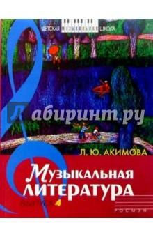 Акимова Лариса Музыкальная литература: Дидактические материалы. выпуск 4