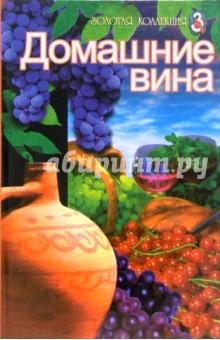 Есина Р. Домашние вина