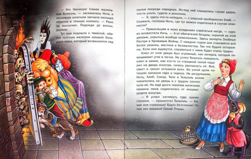 Иллюстрация 1 из 44 для Синяя птица - Морис Метерлинк | Лабиринт - книги. Источник: Лабиринт