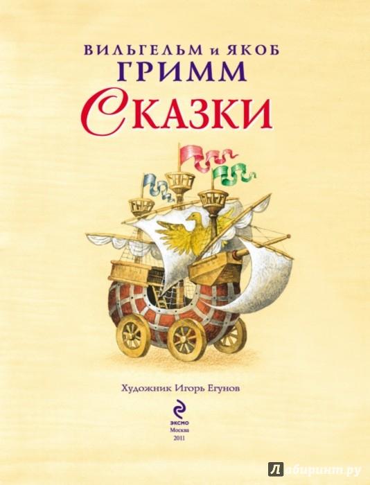 Иллюстрация 1 из 35 для Сказки - Гримм Якоб и Вильгельм | Лабиринт - книги. Источник: Лабиринт