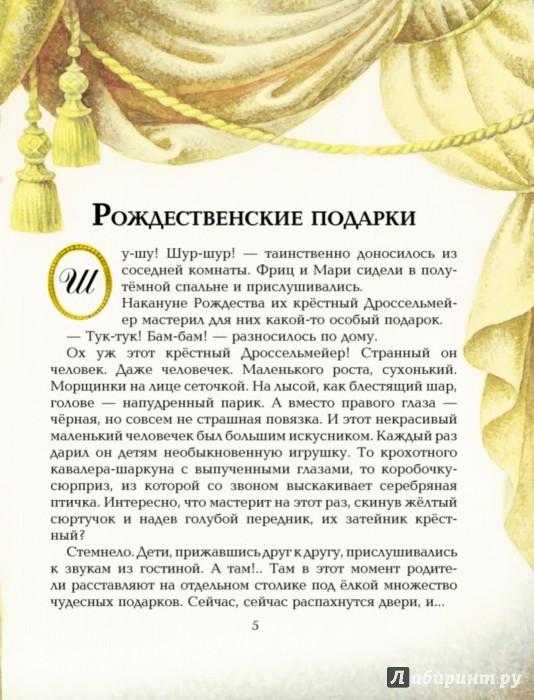 Иллюстрация 1 из 41 для Щелкунчик и мышиный король - Гофман Эрнст Теодор Амадей | Лабиринт - книги. Источник: Лабиринт