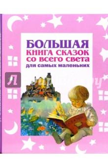 Большая книга сказок со всего света для самых маленьких