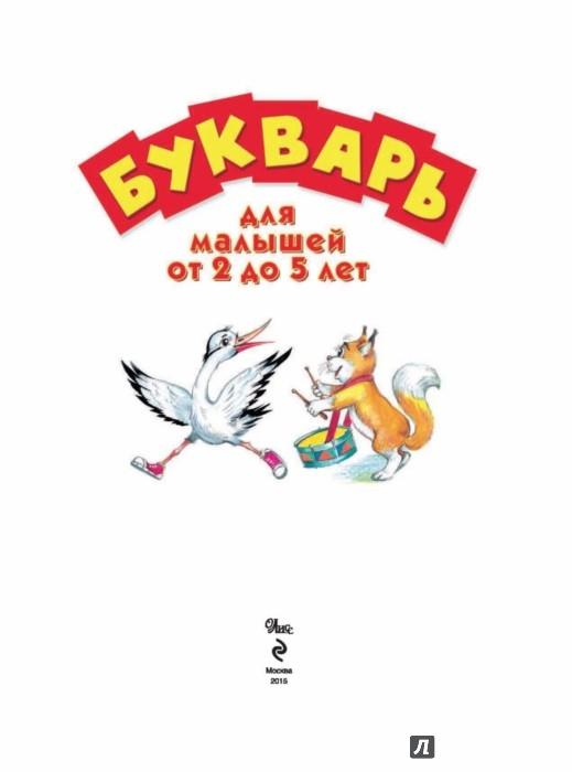 Иллюстрация 1 из 43 для Букварь для малышей от 2 до 5 лет | Лабиринт - книги. Источник: Лабиринт