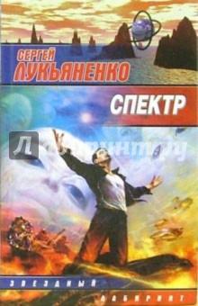 Лукьяненко Сергей Васильевич Спектр