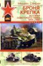 Броня крепка. История советского танка 1919 - 1937