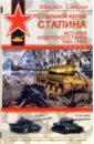 Стальной кулак Сталина. История советского танка 1943 - 1955