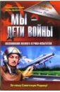 Микоян Степан. Мы - дети войны. Воспоминания военного летчика-испытателя