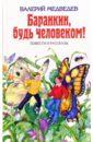 Баранкин, будь человеком!: повести и рассказы