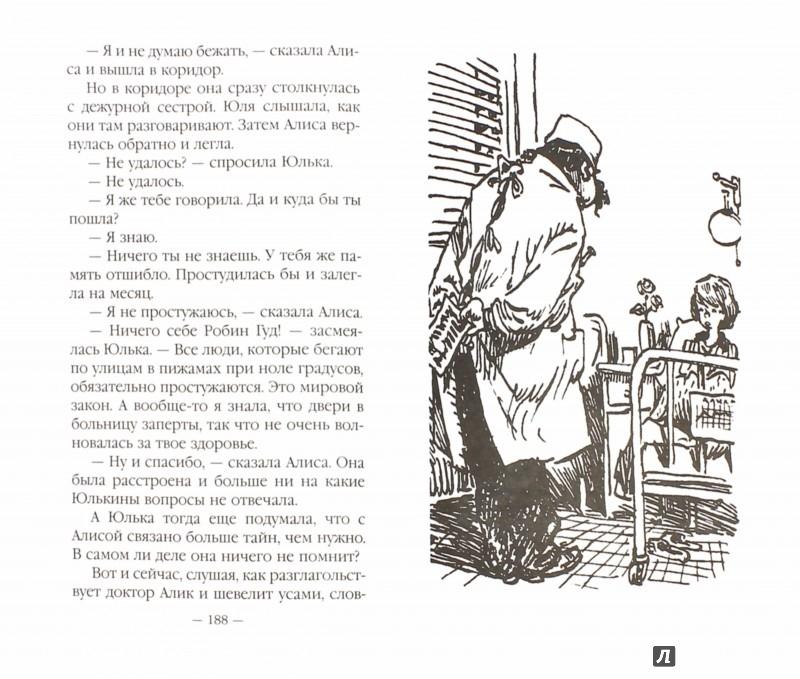 Иллюстрация 1 из 21 для Гостья из будущего - Кир Булычев   Лабиринт - книги. Источник: Лабиринт