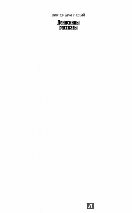 Иллюстрация 1 из 35 для Денискины рассказы - Виктор Драгунский | Лабиринт - книги. Источник: Лабиринт