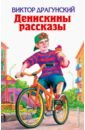 Драгунский Виктор Юзефович Денискины рассказы