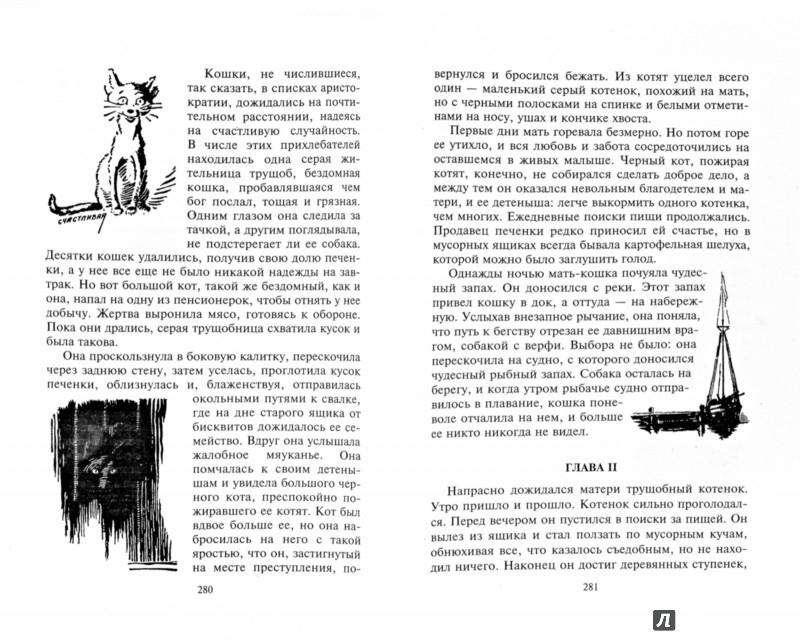 Иллюстрация 1 из 13 для Рассказы о животных - Эрнест Сетон-Томпсон   Лабиринт - книги. Источник: Лабиринт
