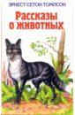 Сетон-Томпсон Эрнест Рассказы о животных